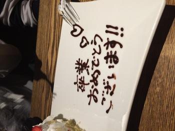 メッセージ.JPG